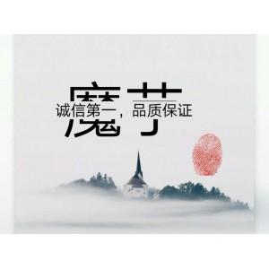 富源县赵泽魔芋种植农民专业合作社