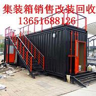 集装箱定制加工  集装箱销售改装  集装箱定制改装  集装箱销售