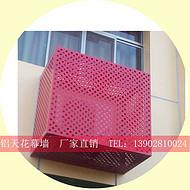 乌鲁木齐定制一体式铝合金外机空调罩冲孔雕花百叶镂空铝板空调框架