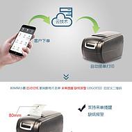 佳博智能云打印机EVA G外卖点餐80mm宽幅订单自动打印