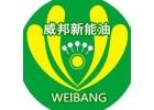 WEIBANG/威邦新能油