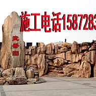 通山县假山假树施工喷泉施工单位农家院大门游乐园大门施工单位