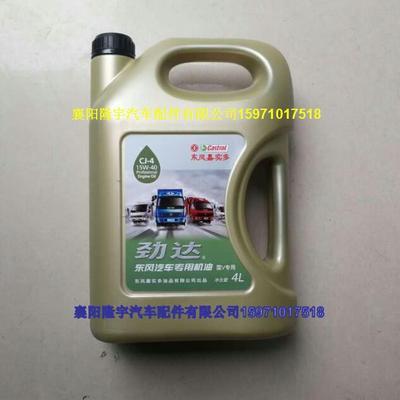 东风多利卡凯普特国五专用机油CJ-4原厂新款