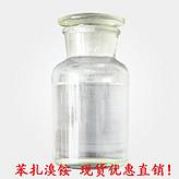 苯扎溴铵 优质现货供应