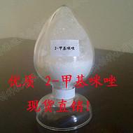 2-甲基咪唑 99.5% 优质现货供应