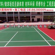 襄阳塑胶羽毛球场施工造价 襄樊硅PU羽毛球场施工报价