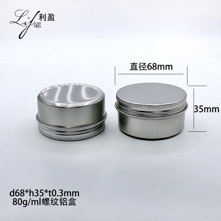 6835-80克螺纹铝盒