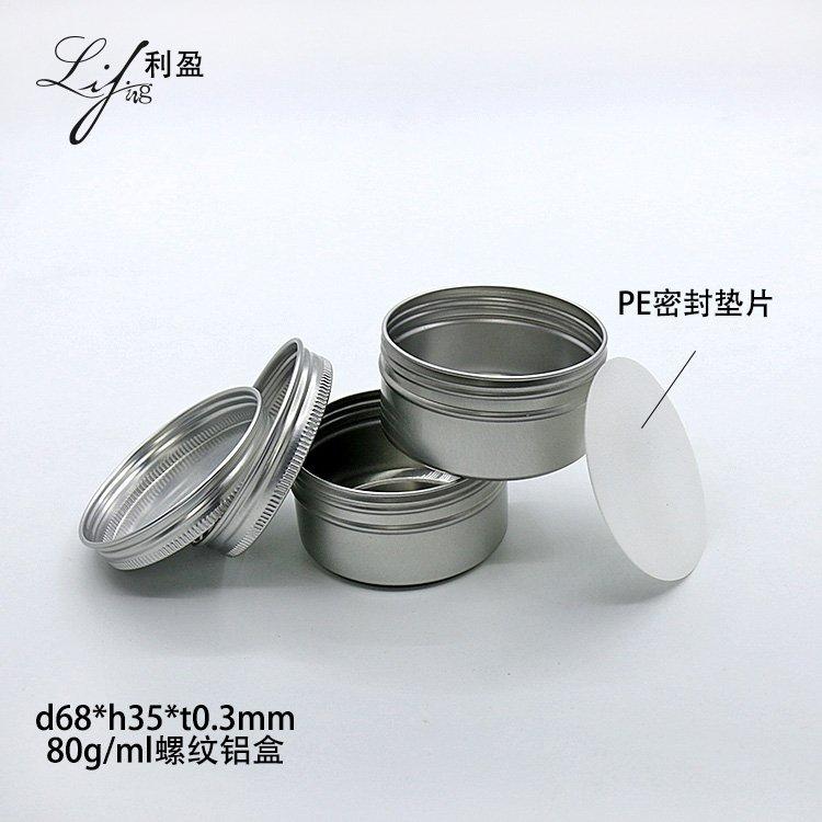 6835-80克螺纹铝盒05
