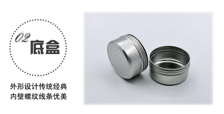 6835-80克螺纹铝盒08