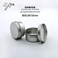 80ml 68*35mm膏霜分装盒 圆形肥皂旋盖铝盒化妆品面霜螺纹铝盒