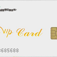 顺和制卡专业定做会员卡贵宾卡PVC卡片工作证名片制作