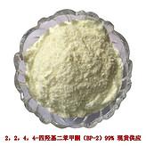 2,2,4,4-四羟基二苯甲酮(BP-2) 99% 优质供应
