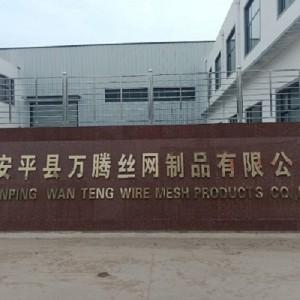 安平县万腾丝网制品有限公司