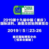 2019第十九届中国重庆国际涂料油墨及胶粘剂展览会