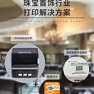 珠宝首饰标签打印解决方案佳博ZH380A便携式打印机
