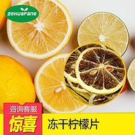 FD冻干柠檬片 水果代用茶蜂蜜冻干柠檬片**价格