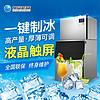 新款立式自动制冰机  酒店店铺用制冰机 商用分体式制冰机