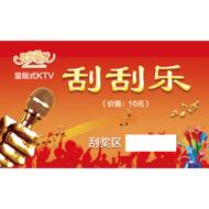 北京刮刮卡制作,刮刮卡工厂 揭开式奖卡专业可靠