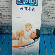 医用冰袋 郑州和济生物科技有限公司