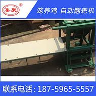 笼养模式 发酵床翻爬机 鸡粪处理翻堆机设备 零排放