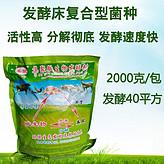 发酵床养猪 em菌种发酵剂 猪粪