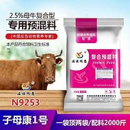 天津母牛专用预混料厂家