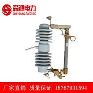 厂家供应 一件包邮 RW33高压交流跌落式熔断器