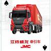 汽车扑克牌 江铃重汽广告扑克牌 高品质扑克牌生产厂家