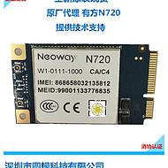NeoWayN720MINI PCIE接口有方科技4G全网通模块支持语音GPS
