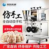 旭众商用自动饺子机 包合式饺子机厂家报价 仿人工包饺子设备