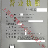 低价转让一家上海国际贸易有限公司