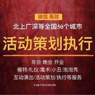 上海企业年会策划执行 上海企业开工奠基典礼 上海企业***典