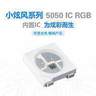 5050RGBic内置ICSK6812ws2812b全彩5050RGB跑马灯珠