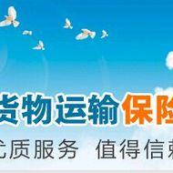 中国平安保险承保出口沙特卡塔尔乌克兰印度马来西亚印尼新加坡菲律宾越南海运保险