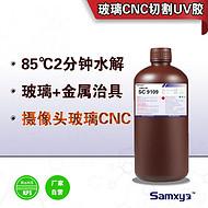 水解uv胶,摄像头玻璃CNC玻璃晶元切割水溶性胶可拆卸胶水
