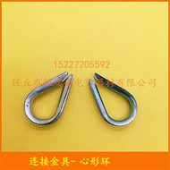 厂家直销 光缆金具 拉线衬环   心形环