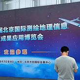 2019第五届北京测绘地理信息科技成果应用博览会