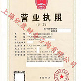2012年的上海网络科技有限公司转让
