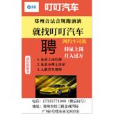 郑州滴滴网约车租赁,以租代购,零首付,微首付购车,网约车资格证办理