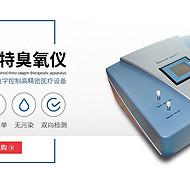 可做血氧、细胞活化、蓝氧血液净化的臭氧治疗仪