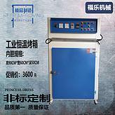 东莞福乐工业恒温干燥箱电热鼓风高温工业烘箱大灯烤箱实验室烘干箱老化试验箱