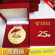 定制奖牌中国电信25周年纪念奖牌金属烤漆奖章