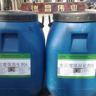 水泥增强固化剂 混凝土基面增强补强硬化剂