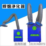 益翔 焊烟净化器 电焊机烟尘除尘器 电焊气割烟雾环保设备