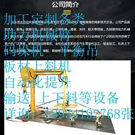 定制生产加工各类助力机械手助力机械臂 替代人工搬运设备