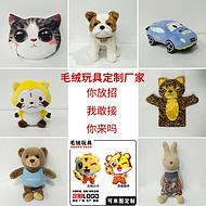毛絨玩具廠家定製企業吉祥物公仔公司年會活動促銷禮品動漫娃娃