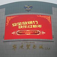 广东户外LED电子屏 深圳LED显示屏厂家