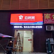 3M贴膜灯箱 广告灯箱 招牌灯箱 超亮灯箱 江夏广告 纸坊广告