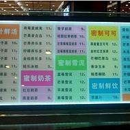 奶茶灯箱 超薄灯箱 江夏广告、江夏广告公司、纸坊广告、光谷广告、江夏招牌制作