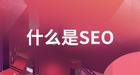 SEO优化基础篇●什么是SEO—世界工厂网